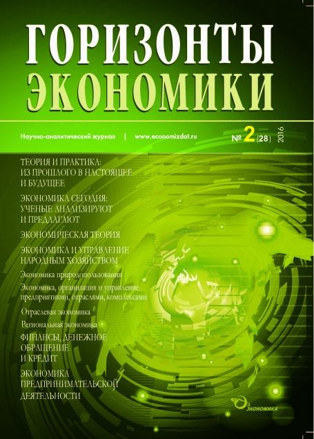 """Научно-аналитический журнал """"Горизонты экономики"""" №2(28) 2016 г."""