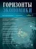 """Научно-аналитический журнал """"Горизонты экономики"""" №6(33) 2016 г."""