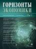 """Научно-аналитический журнал """"Горизонты экономики"""" №2(35) 2017 г."""