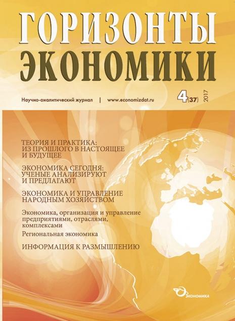 """Научно-аналитический журнал """"Горизонты экономики"""" №4(37) 2017 г."""