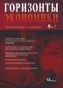 """Научно-аналитический журнал """"Горизонты экономики"""" №5(38) 2017 г."""
