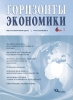 """Научно-аналитический журнал """"Горизонты экономики"""" №6(39) 2017 г."""