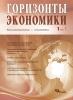 """Научно-аналитический журнал """"Горизонты экономики"""" №1(41) 2018 г."""
