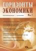 """Научно-аналитический журнал """"Горизонты экономики"""" №4(44) 2018 г."""