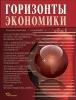 """Научно-аналитический журнал """"Горизонты экономики"""" №6(11) 2013 г."""