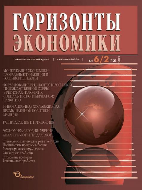"""Научно-аналитический журнал """"Горизонты экономики"""" №6(12) 2013 г."""