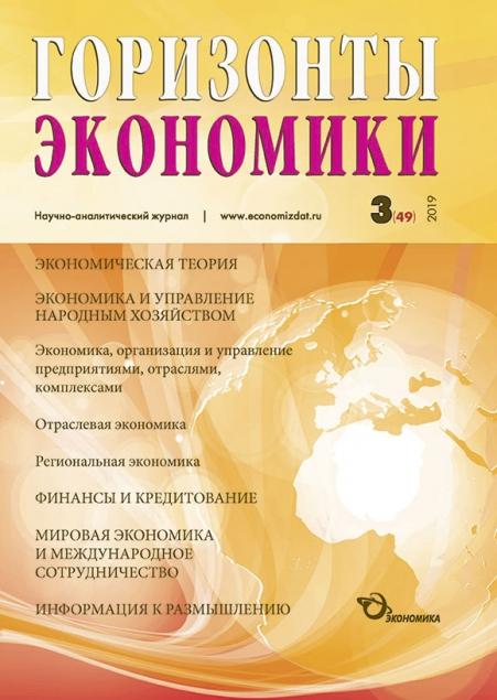 """Научно-аналитический журнал """"Горизонты экономики"""" №3(49) 2019 г."""