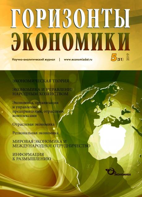 """Научно-аналитический журнал """"Горизонты экономики"""" №5(51) 2019 г."""