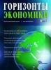 """Научно-аналитический журнал """"Горизонты экономики"""" №6(53) 2019 г."""
