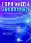 """Научно-аналитический журнал """"Горизонты экономики"""" № 1 (54) 2020 г."""