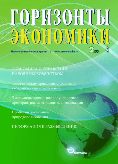"""Научно-аналитический журнал """"Горизонты экономики"""" № 2 (55) 2020 г."""