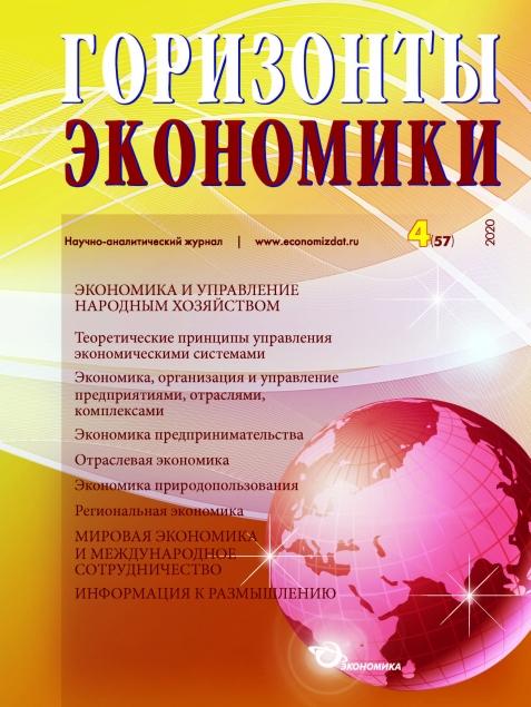 """Научно-аналитический журнал """"Горизонты экономики"""" № 4 (57) 2020 г."""