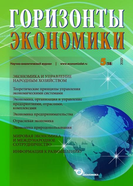 """Научно-аналитический журнал """"Горизонты экономики"""" № 5 (58) 2020 г."""