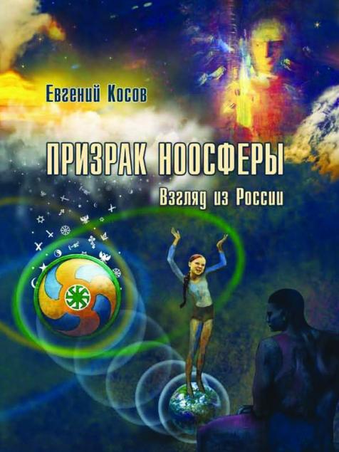 Евгений Косов. Призрак ноосферы. Взгляд из России