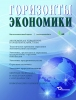 """Научно-аналитический журнал """"Горизонты экономики"""" № 1 (60) 2021 г."""