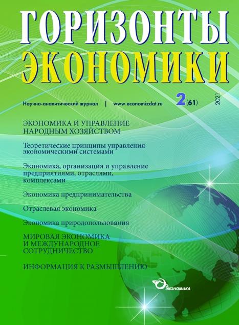 """Научно-аналитический журнал """"Горизонты экономики"""" № 2 (61) 2021 г."""