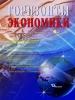 """Научно-аналитический журнал """"Горизонты экономики"""" № 4 (63) 2021 г."""